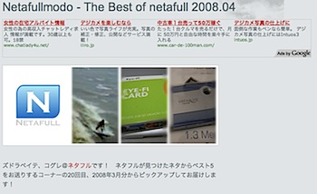 Netafullmodo - The Best of netafull 2008.3
