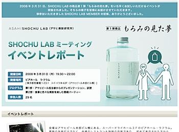 「ASAHI SHOCHU LAB」に「もろみの見た夢」イベントレポート
