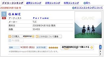 Perfume「GAME」オリコンで1位!