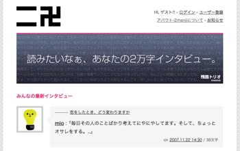 2万字インタビューが簡単に作れる「2manji(ニマンジ)」
