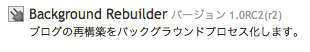 Background Rebuilder Plugin2