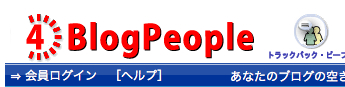 「BlogPeople」が4周年