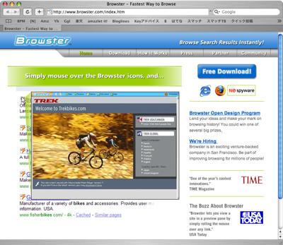 検索結果を簡単に見られる「Browster」