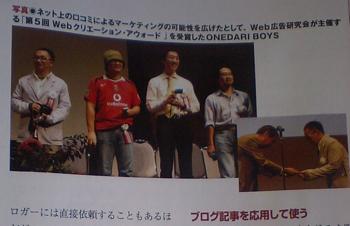 """「日経コンピュータ」に""""ONEDARI BOYS""""として掲載"""