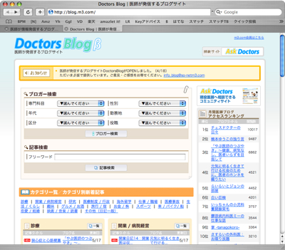 Doctorsblog