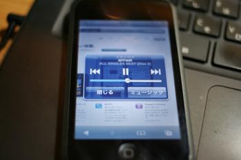 「iPod touch」ホームボタンのダブルタップで音楽プレイヤー表示