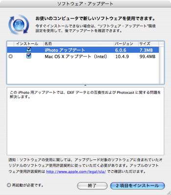 「Mac OS X 10.4.9」リリース