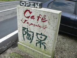 カフェ陶泉(那須)