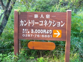 子連れ那須旅行記 〜カントリーコネクション