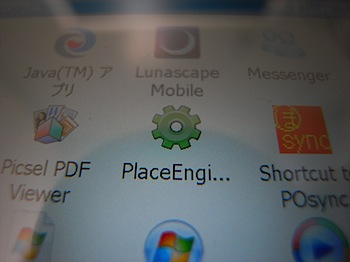 「PlaceEngine for Windows Mobile」を試す