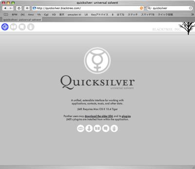 ランチャーアプリケーション「Quicksilver」