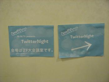 「Twitter Night」に参加
