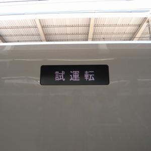 「N700系新幹線」試乗会レポート No.1(集合編)