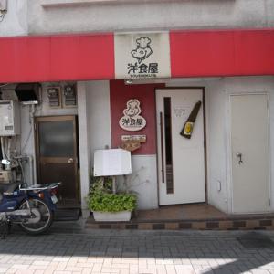 「洋食屋」でハンバーグランチ(浦和)
