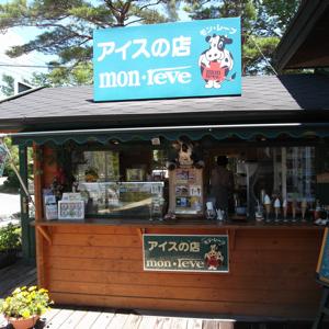 アイスの店「モン・レーブ」(那須)