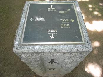 「盛岡城跡公園」とじゃじゃ麺「白龍」