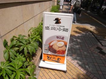 ぴょんぴょん舎「盛岡冷麺」を食す
