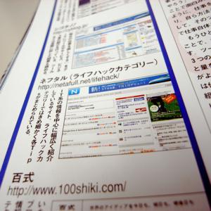 Gainer「ビジネスハックの○と×(2007年9月号)」掲載