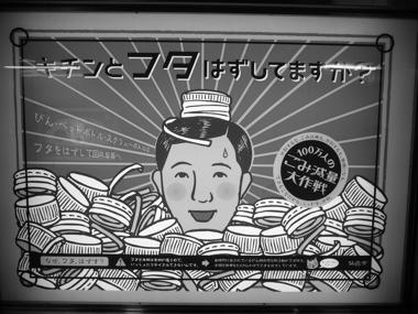仙台の地下鉄でワケルくんに出会った