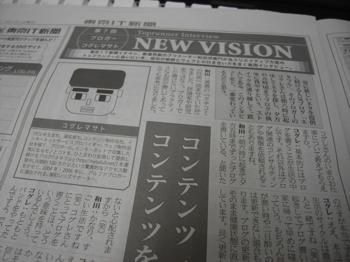 「東京IT新聞」インタビュー掲載