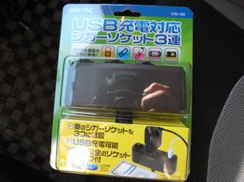 SUNTAC「USB充電対応シガーソケット3連」をONEDARI(プレゼントあり)