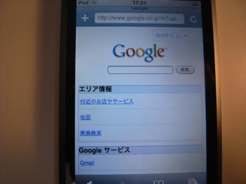 「iPod touch」でポータル化した「Googleモバイル」を表示