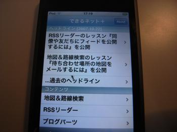 「できるネット+」の解説記事が「iPod touch」に対応