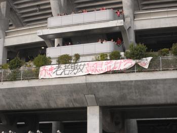 Jリーグ第34節 浦和レッズ v.s. 横浜FC