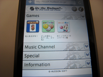 ハドソン「iPod touch」専用ポータルを開設