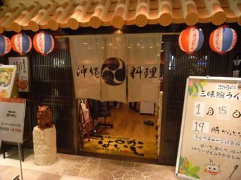 沖縄料理「ぱいかじ」(浦和パルコ)