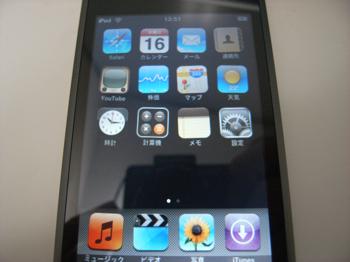 「iPod touch」に新しいアプリケーションを導入・起動編