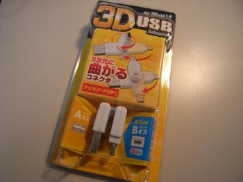 イーモバイル「D02HW」のケーブルをなんとかする「3DUSBアダプタ」購入