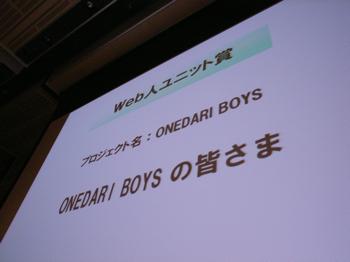 「Web人ユニット賞」を受賞