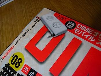 「DIME」付録のオリジナルモバイルスピーカーをゲット!