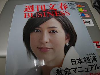 「週刊文春BUSINESS(臨時増刊4月16日号)」に掲載