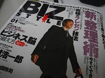 """「BIZSTYLE」""""IT成熟時代の新整理術""""にインタビュー掲載"""