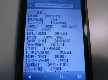 「iPod touch」サクサクな2ちゃんブラウザ「touch2ch」