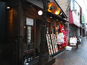 「和浦酒場 弐」昼はラーメン屋(浦和)