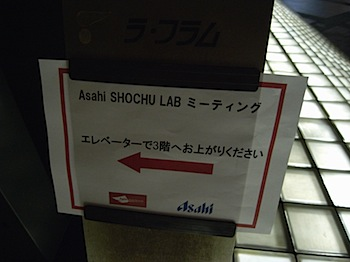 「ASAHI SHOCHU LAB」ブロガーミーティング参加