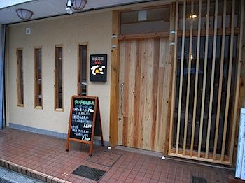 和食居酒屋「でんご」(浦和)