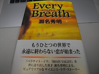 瀬名秀明「エヴリブレス」