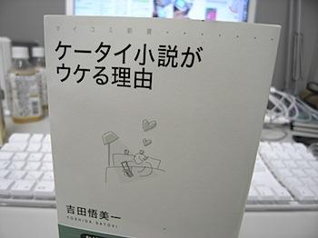 吉田悟美一「ケータイ小説がウケる理由」読了