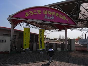 「加須はなさき水上公園」オモシロ自転車に乗りまくり!