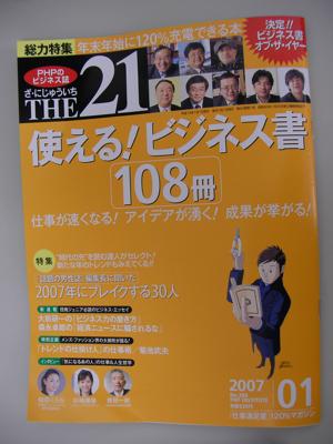 THE21「2007年にブレイクする30人」に選ばれました