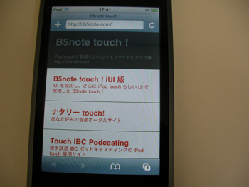 「iPod touch」に最適化されたサイトのリンク集「B5note touch !」