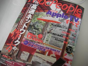 「MacPeople」2007年5月号に執筆