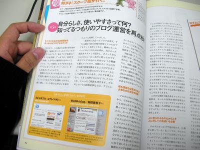 「ネットショップ&アフィリ 2007年3月号」に掲載