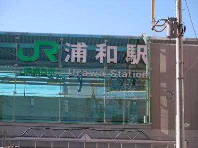 浦和駅高架化(1番線)