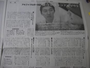 日経MJ「ネットPR時代のクチコミマーケティング」対談