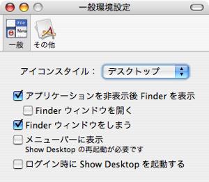 Showdesktop1
